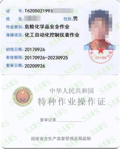 金昌化工自控仪表维护培训